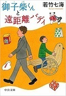 御子柴くんと遠距離バディ.jpg