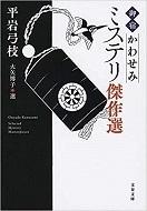 御宿かわせみ ミステリ傑作選.jpg