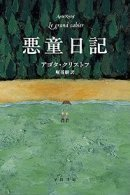 悪童日記本1.jpg
