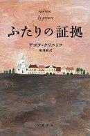 悪童日記本2.jpg