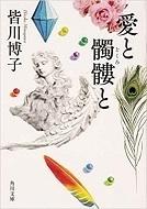 愛と髑髏と 皆川博子.jpg
