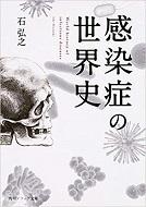 感染症の世界史【文庫版】 石弘之.jpg