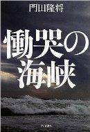 慟哭の海峡.jpg