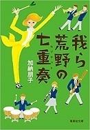 我ら荒野の七重奏 加納朋子.jpg