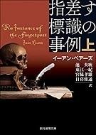 指差す標識の事例1 4人の訳.jpg