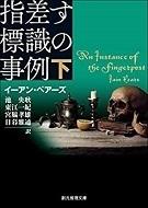 指差す標識の事例2 4人の訳.jpg