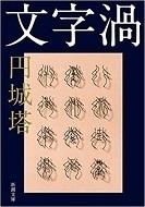 文字渦 円城塔.jpg