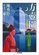 方壺園.jpg