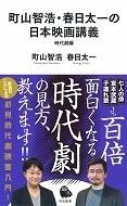日本映画講義 時代劇編.jpg