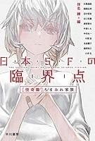 日本SFの臨界点2怪奇編ちまみれ家族.jpg