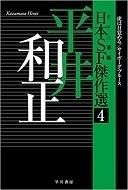 日本SF傑作選4 平井和正.jpg