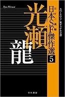 日本SF傑作選5 光瀬龍.jpg