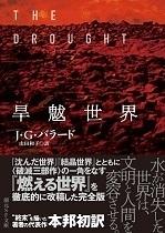 旱魃世界 JGバラード帯付き2103.jpg