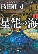 星籠の海1.jpg