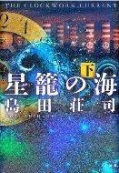 星籠の海2.jpg