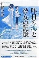 昨日の海と彼女の記憶.jpg
