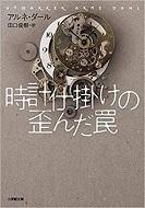 時計仕掛けの歪んだ罠 アルネ・ダール.jpg
