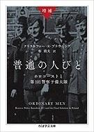普通の人びと 増補文庫版.jpg