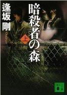 暗殺者の森1.jpg