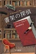 書架の探偵 ジーン・ウルフ.jpg
