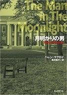 月明かりの男.jpg