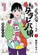 東京タラレバ娘シーズン2 1.jpg