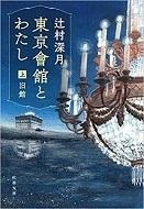 東京會舘とわたし1旧館.jpg