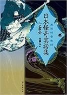 東西怪奇実話 日本怪奇実話集.jpg