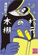 枕元の本棚 文庫.jpg