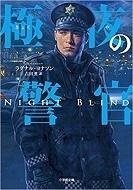 極夜の警官.jpg