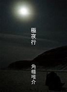 極夜行2.jpg