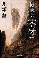 機忍兵レイガ【新装版】.jpg