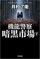 機龍警察 暗黒市場2.jpg