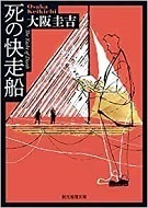 死の快走船 大阪圭吉.jpg