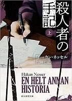 殺人者の手記1 ホーカン・ネッセル202104.jpg