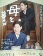 母と暮らせばP.JPG