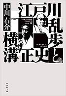 江戸川乱歩と横溝正史文庫版.jpg