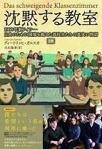 沈黙する教室.jpg