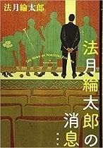 法月綸太郎の消息.jpg