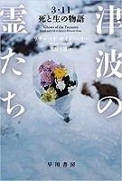 津波の霊たち リチャードロイドバリー.jpg