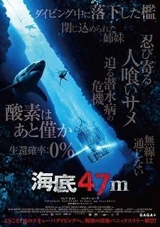 海底47m P.jpg
