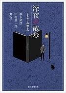深夜の散歩 福永武彦.jpg
