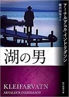 湖の男 インドリダソン.jpg