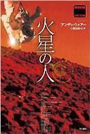 火星の人.jpg