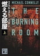 燃える部屋1.jpg