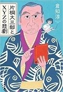 片桐大三郎とXYZの悲劇.jpg