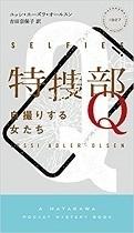 特捜部Q07自撮りする女たち.jpg