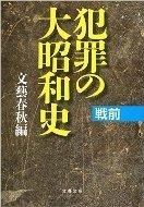 犯罪の大昭和史 戦前.jpg