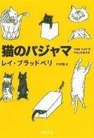 猫のパジャマ.jpg