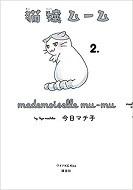 猫嬢ムーム2.jpg